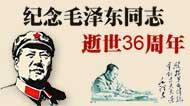 纪念毛泽东同志逝世36周年