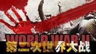 二战回忆录