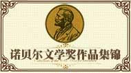歷屆諾貝爾文學獎作品
