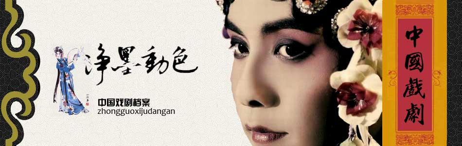中国传统戏曲