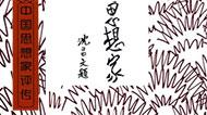 中國思想家評傳