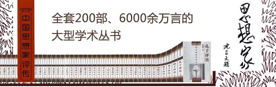 中国思想家评传