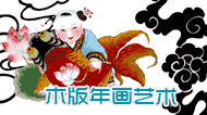 中国年画艺术