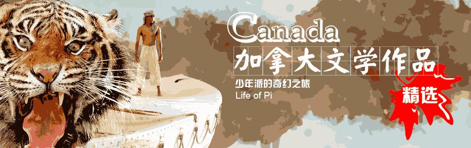 加拿大文学