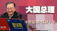 中国领导人