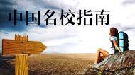 中國名牌大學指南