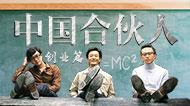 中国合伙人:创业指南
