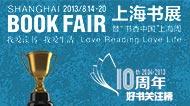 2013上海书展关注榜