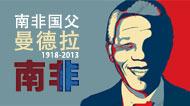 光辉岁月:曼德拉1918-2013