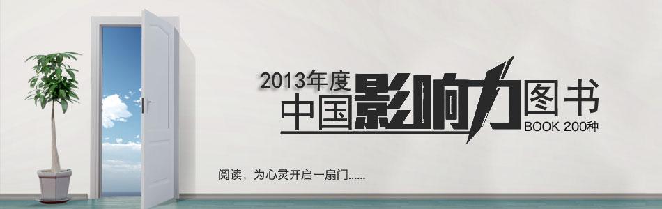2013中国年度影响力图书200种