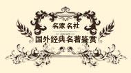國外經典名著鑒賞