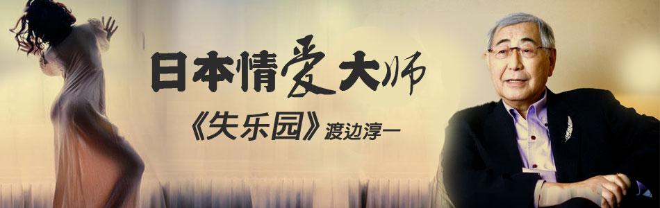 飘洋过海来看你→渡边淳一
