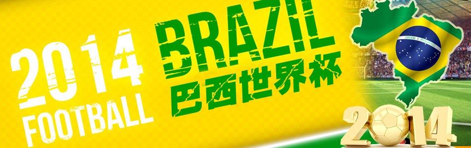 2014巴西世界杯专辑