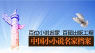 中国小小说名家档案