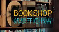 就想开间书店