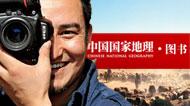 中國國家地理圖書