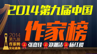 2014第九屆中國作家榜精選作品