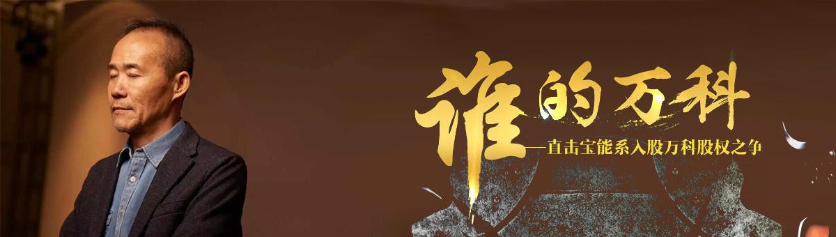 王石-万科政变
